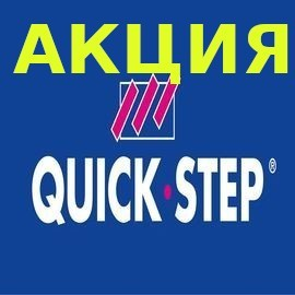 Quick Step (Квик Степ)